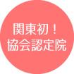 関東初!協会認定院