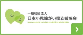 MaHC 日本小児障がい児マッサージ普及協会