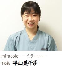 miracolo(ミラコロ) 小児障がい部門 平山 美千子